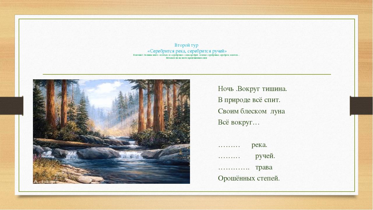 Второй тур «Серебрится река, серебрится ручей» В поэзии С.Есенина много «золо...