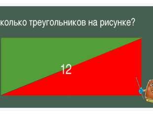 Сколько треугольников на рисунке? 12