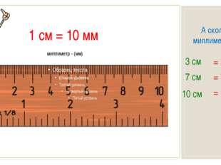 А сколько миллиметров в 10 см 1 см = 10 мм = 100 мм = 30 мм 3 см = 70 мм 7 см