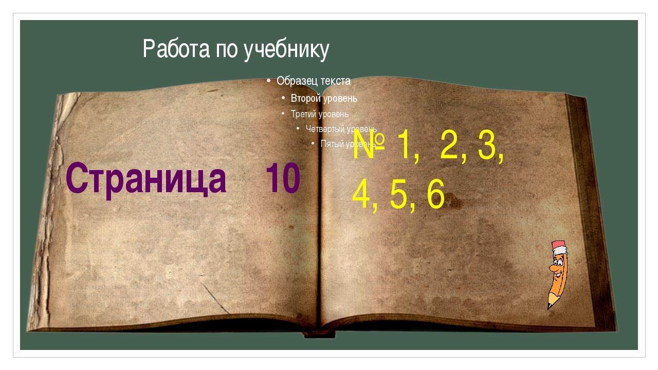 Работа по учебнику Страница 10 № 1, 2, 3, 4, 5, 6