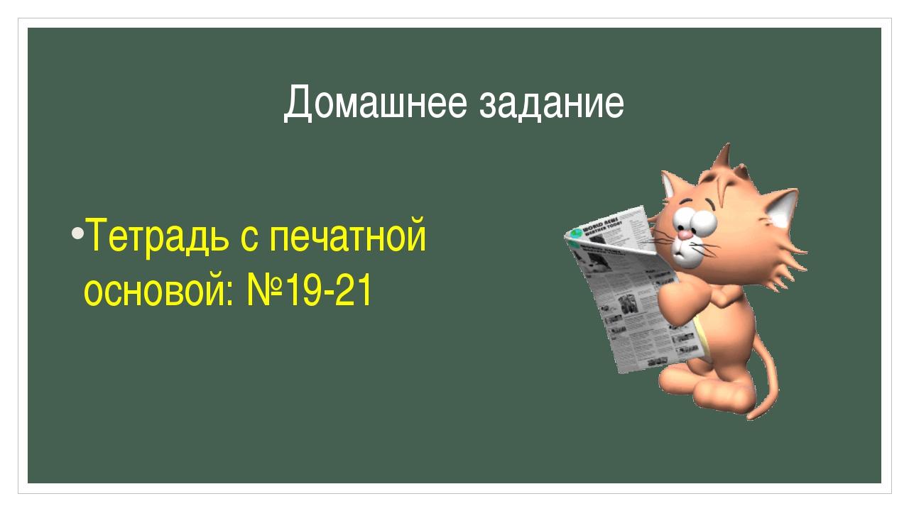 Домашнее задание Тетрадь с печатной основой: №19-21
