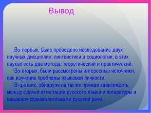Во-первых, было проведено исследование двух научных дисциплин: лингвистики и