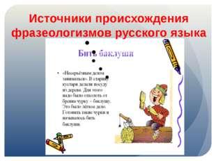 Источники происхождения фразеологизмов русского языка