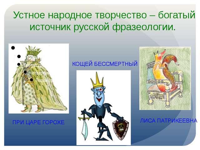 Устное народное творчество – богатый источник русской фразеологии. ПРИ ЦАРЕ Г...