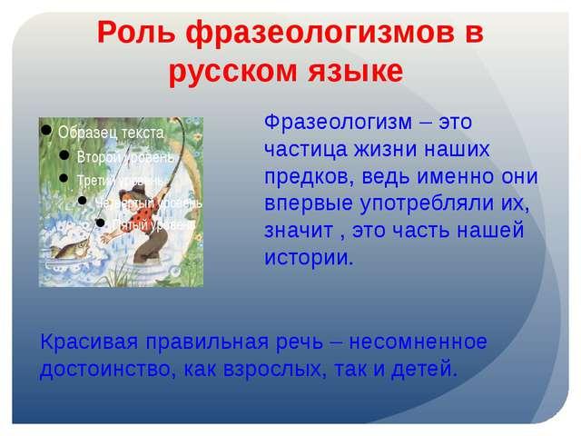 Роль фразеологизмов в русском языке Фразеологизм – это частица жизни наших пр...