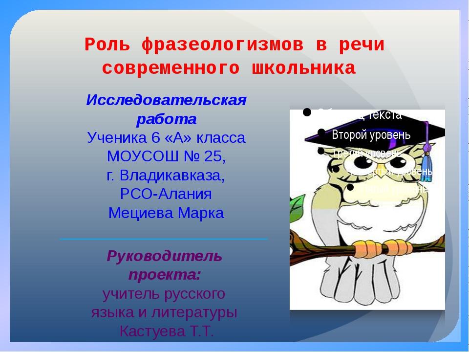 Роль фразеологизмов в речи современного школьника Исследовательская работа Уч...