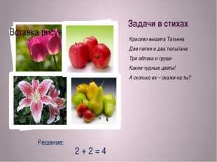Задачи в стихах Красиво вышила Татьяна Две лилии и два тюльпана Три яблока и