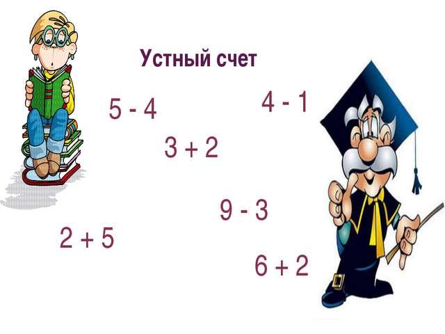5 - 4 4 - 1 9 - 3 3 + 2 2 + 5 6 + 2 Устный счет
