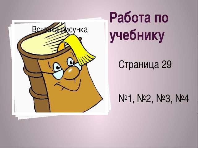 Работа по учебнику Страница 29 №1, №2, №3, №4