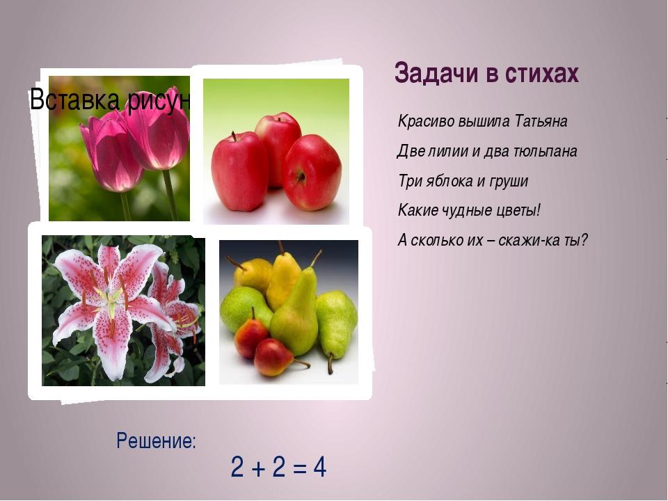 Задачи в стихах Красиво вышила Татьяна Две лилии и два тюльпана Три яблока и...