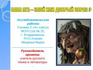 Исследовательская работа Ученика 5 «А» класса МОУСОШ № 25, г. Владикавказа, Р