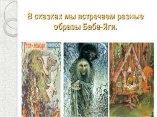 В сказках мы встречаем разные образы Баба-Яги.