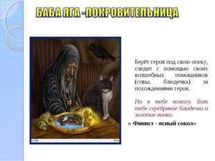 Берёт героя под свою опеку, следит с помощью своих волшебных помощников (со