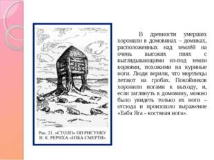 В древности умерших хоронили в домовинах – домиках, расположенных над землёй