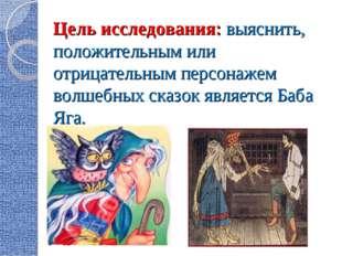 Цель исследования: выяснить, положительным или отрицательным персонажем волш