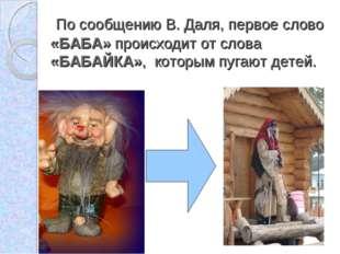 По сообщению В. Даля, первое слово «БАБА» происходит от слова «БАБАЙКА», кот