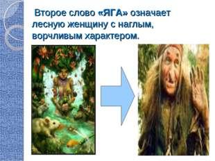 Второе слово «ЯГА» означает лесную женщину с наглым, ворчливым характером.