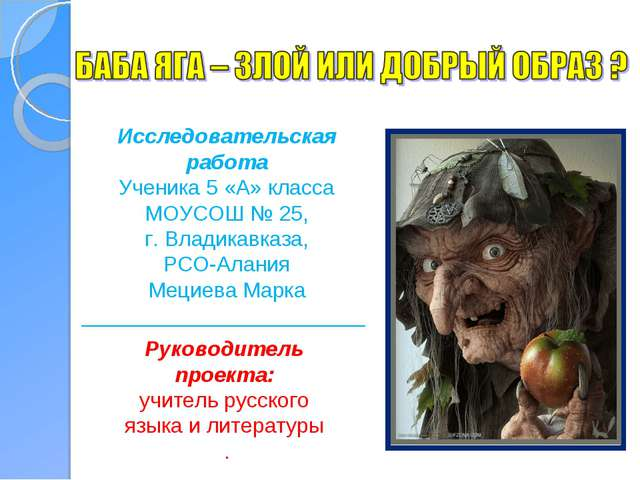 Исследовательская работа Ученика 5 «А» класса МОУСОШ № 25, г. Владикавказа, Р...