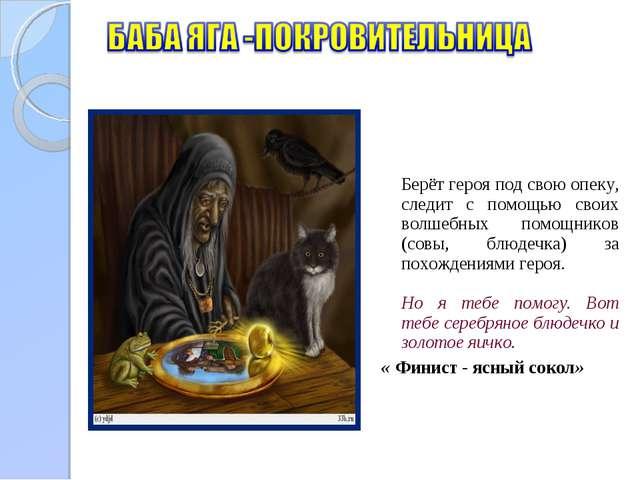 Берёт героя под свою опеку, следит с помощью своих волшебных помощников (со...