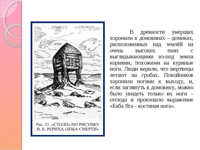 В древности умерших хоронили в домовинах – домиках, расположенных над землёй...