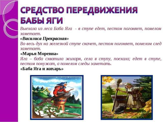 Выехала из леса Баба Яга - в ступе едет, пестом погоняет, помелом заметает. «...