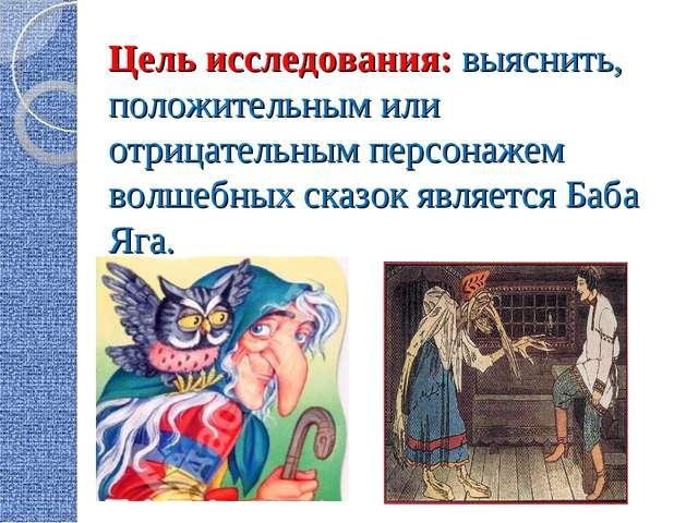 Цель исследования: выяснить, положительным или отрицательным персонажем волш...