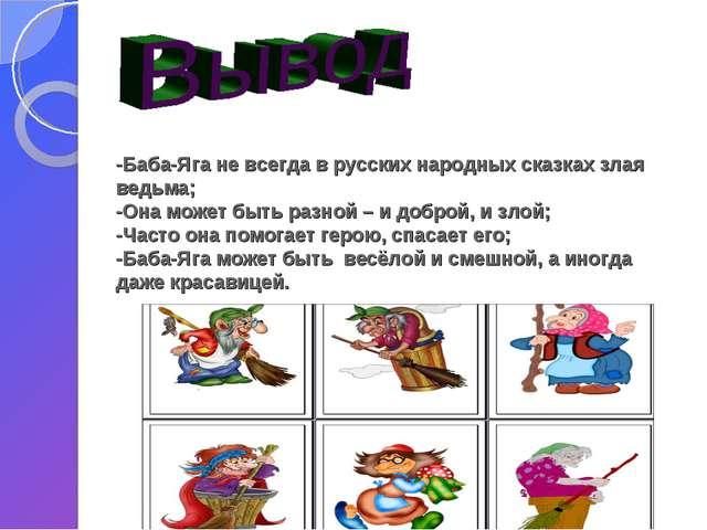 -Баба-Яга не всегда в русских народных сказках злая ведьма; -Она может быть...
