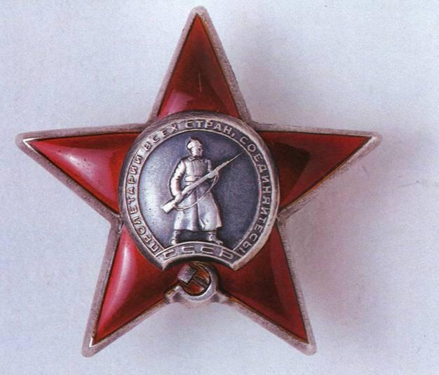 Описание: Боевые ордена и медали Советского Союза. Орден Красной Звезды - Общество - Newseek