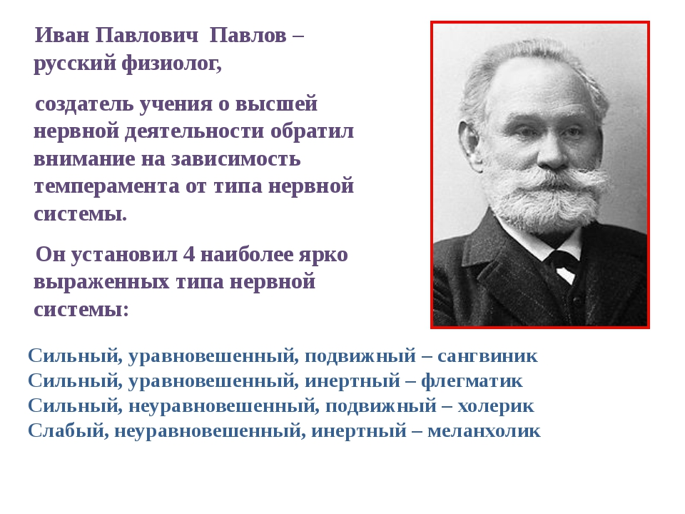 the life and the contributions to psychology of ivan petrovich pavlov