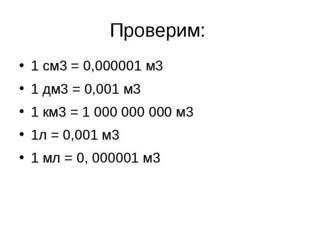 Проверим: 1 см3 = 0,000001 м3 1 дм3 = 0,001 м3 1 км3 = 1 000 000 000 м3 1л =...