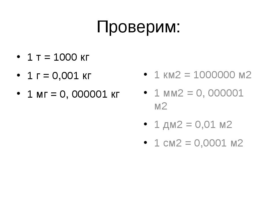Проверим: 1 т = 1000 кг 1 г = 0,001 кг 1 мг = 0, 000001 кг 1 км2 = 1000000 м2...