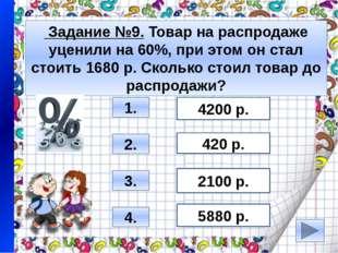 Задание №10.Сберегательный банк начисляет на срочный вклад 17% годовых. У вкл