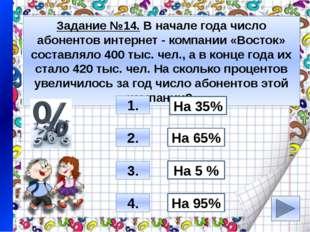 Решение задания №1. К заданию №2 Надо найти 50% от 98 млн. Так как 98000000