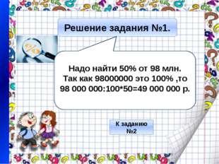 Используемые ресурсы 1.Фон для слайдов http://www.edu54.ru/node/77889 2. Текс