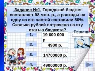 Задание №2. Городской бюджет составляет 45 млн. р., а расходы на одну из его