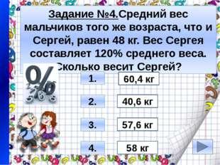 Задание №5. Государству принадлежит 60% акций предприятия, остальные акции пр