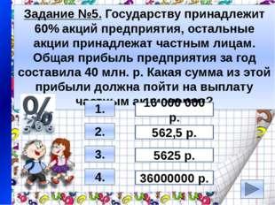 Задание №6. Товар на распродаже уценили на 20%, при этом он стал стоить 680р