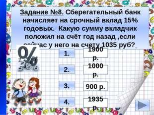 Задание №9. Товар на распродаже уценили на 60%, при этом он стал стоить 1680