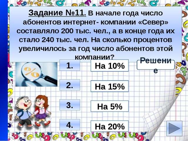 Задание №13. В начале года число абонентов интернет - компании «Запад» соста...