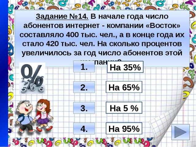 Решение задания №1. К заданию №2 Надо найти 50% от 98 млн. Так как 98000000...