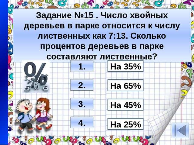 Решение задания №6. Первоначальная цена товара это 100%,после уценки товар с...