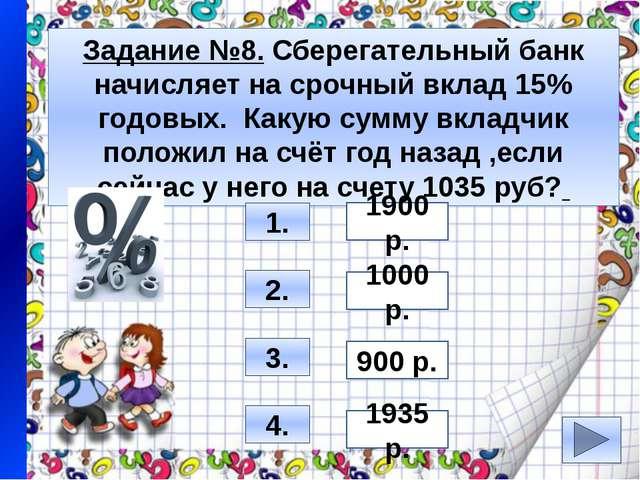 Задание №9. Товар на распродаже уценили на 60%, при этом он стал стоить 1680...