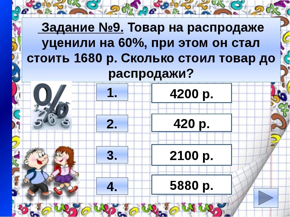 Задание №10.Сберегательный банк начисляет на срочный вклад 17% годовых. У вкл...