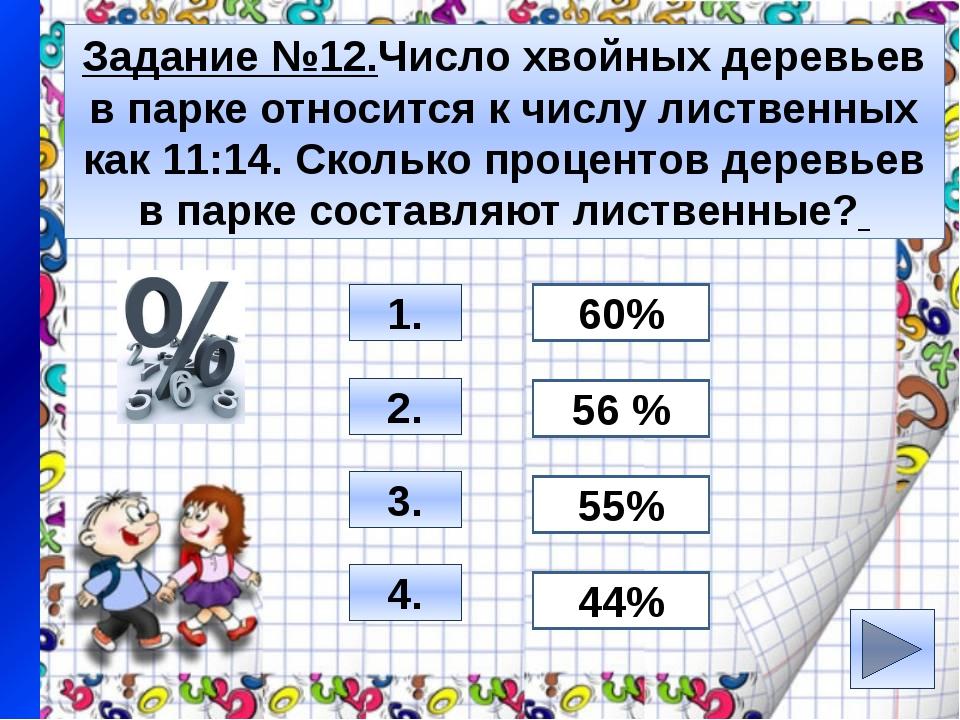Задание №14. В начале года число абонентов интернет - компании «Восток» соста...
