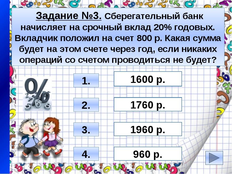 Задание №4.Средний вес мальчиков того же возраста, что и Сергей, равен 48 кг....