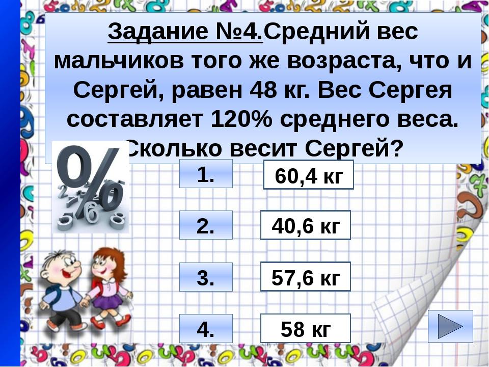 Задание №5. Государству принадлежит 60% акций предприятия, остальные акции пр...