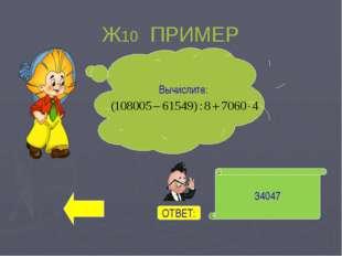 Д7 УРАВНЕНИЯ 205 Решите уравнение: ОТВЕТ: