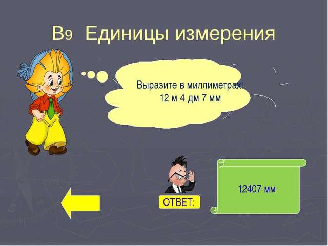 Д10 Единицы измерения 345 см Выразите в сантиметрах: 3 м 4 дм 5 см ОТВЕТ: