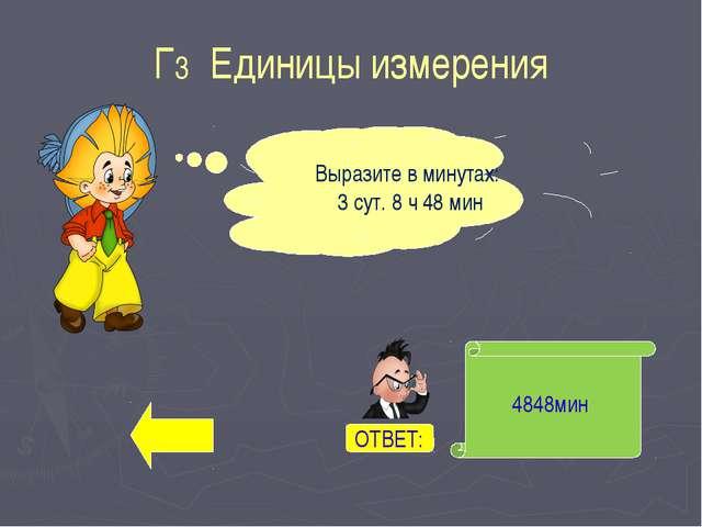 Д5 Единицы измерения В 100 раз Во сколько раз 15 м больше 15 см? ОТВЕТ: