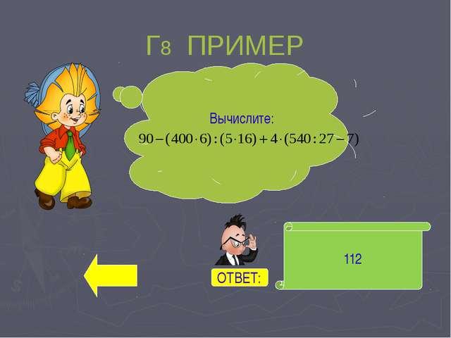 Е9 ПРИМЕР 191100 Выполните умножение: ОТВЕТ: